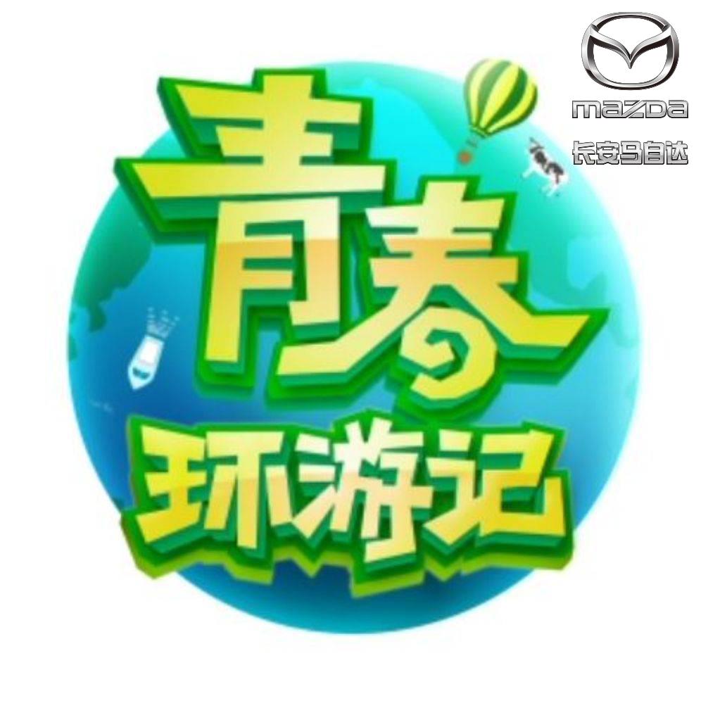 青春环游记CX-30春游加油榜