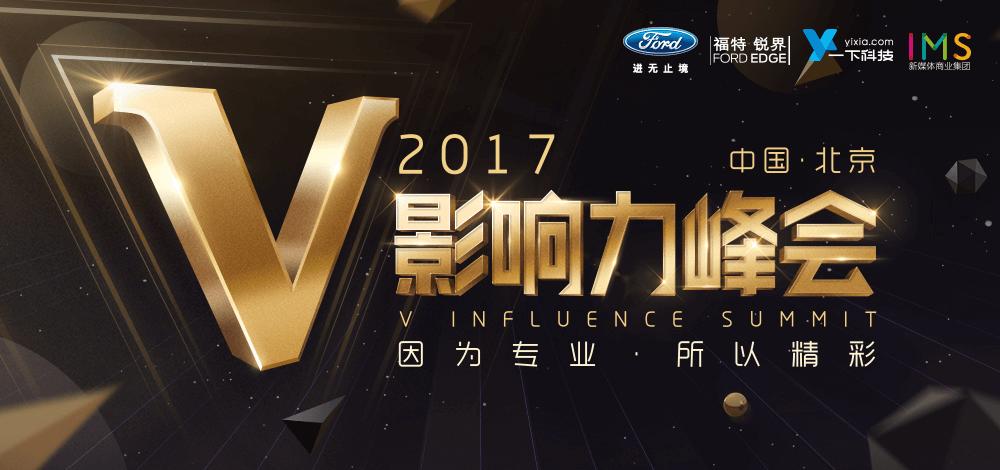 王高飞:2017微博赋能收入超207亿元,2018重点扶持MCN机构