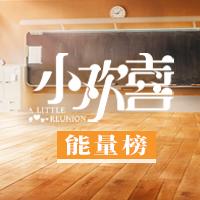 小欢喜春风中学成绩榜