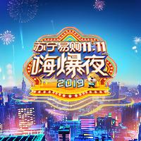 苏宁易购嗨爆夜人气榜